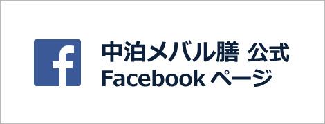 中泊メバルの刺身と煮付け膳 公式Facebook