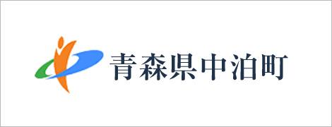 中泊町公式ホームページ