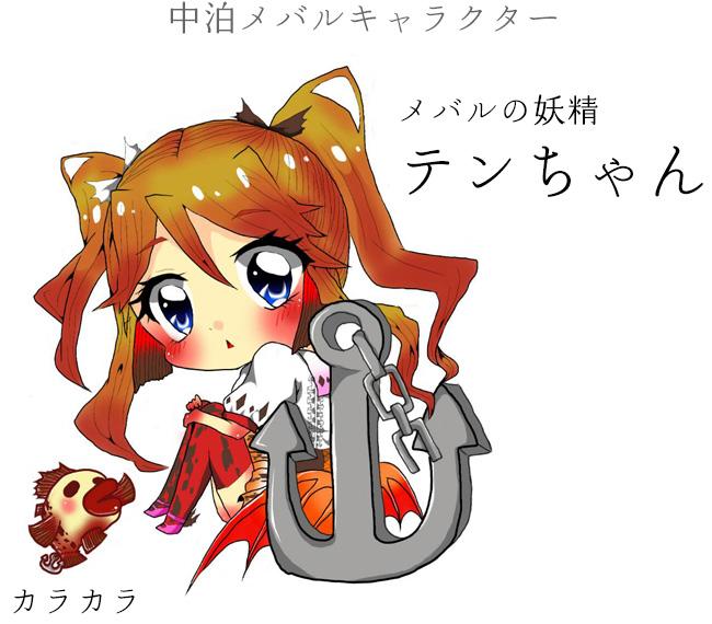 中泊メバルキャラクター メバルの妖精 てんちゃん