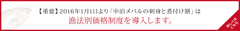 【重要】2016年1月1日より「中泊メバルの刺身と煮付け膳」は    漁法別価格制度を導入します。