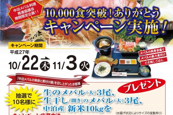 中泊メバル膳10,000食