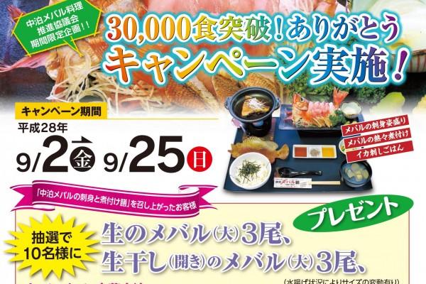 中泊メバルの刺身と煮付け膳 30,000食突破!ありがとうキャンペーン