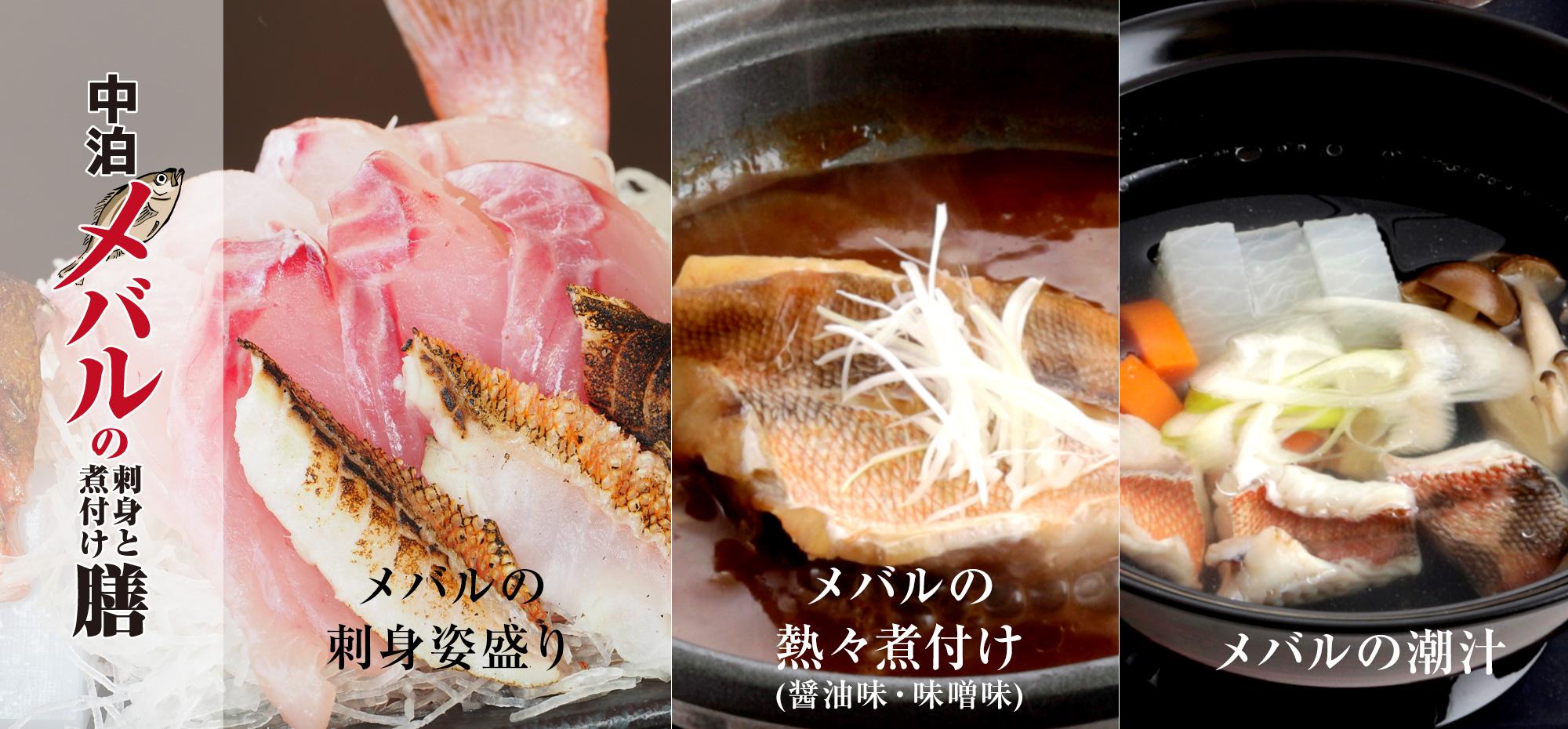 中泊メバルの刺身と煮付け膳 メバルの刺身姿盛り、メバルの熱々煮付け、イカ刺しごはん