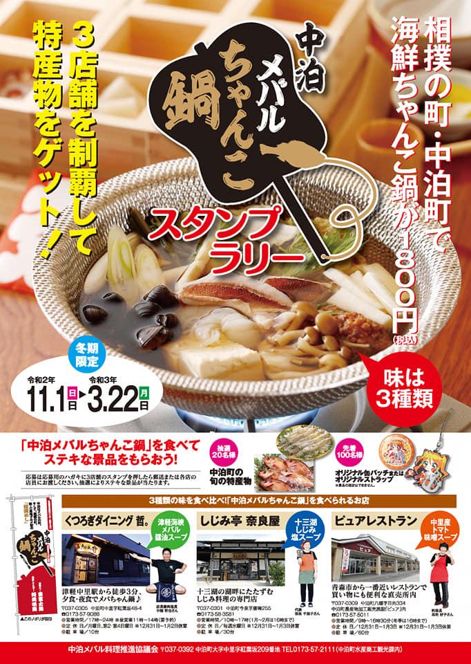 中泊メバルちゃんこ鍋 スタンプラリー