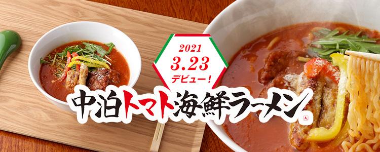 中泊トマト海鮮ラーメン