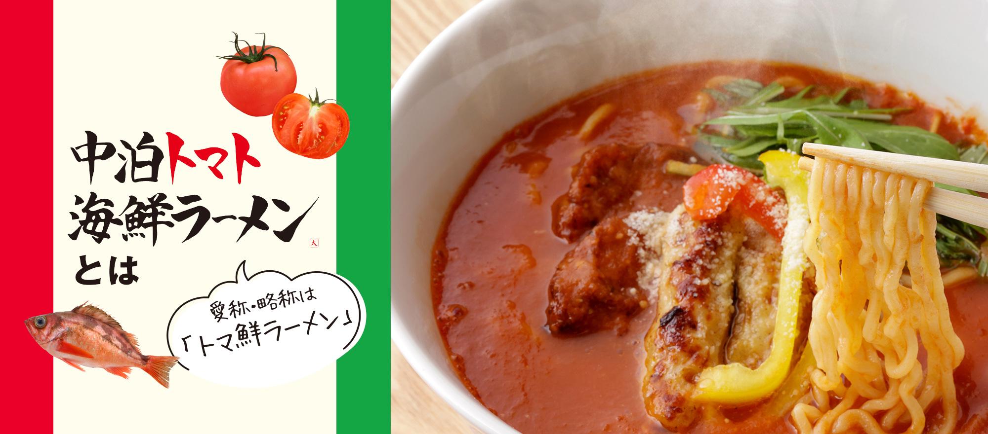 中泊トマト海鮮ラーメンとは
