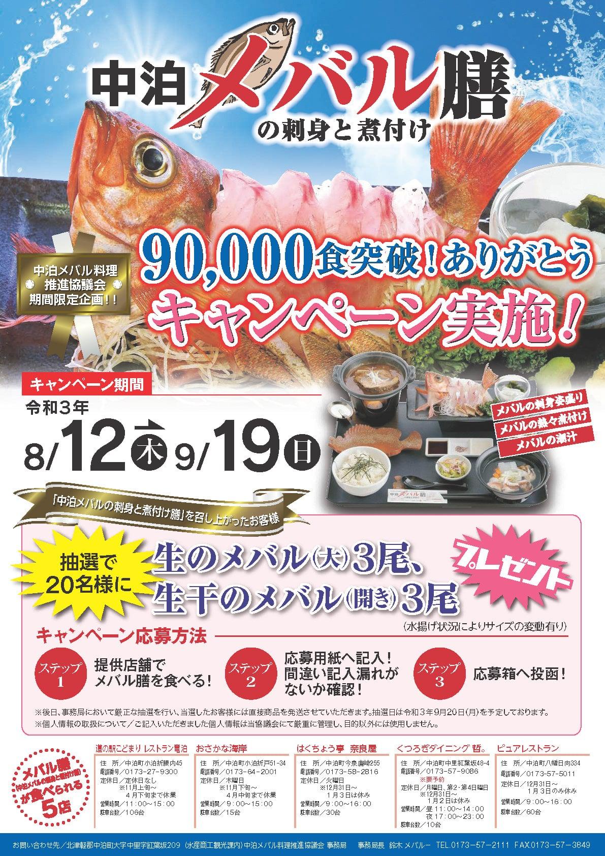 「中泊メバルの刺身と煮付け膳」90,000食突破!ありがとうキャンペーン実施中